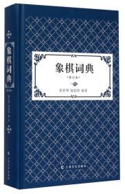 象棋词典(修订版)