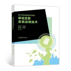 基于移动电商项目实战的移动互联系统运维技术 郭炳宇 王田甜 高等教育出版社 9787040488104