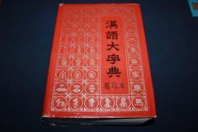 汉语大字典 (缩印本)  【一版一印】
