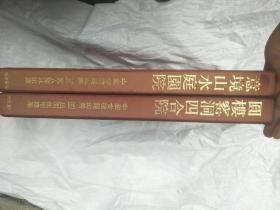 中国古建筑之美――民间住宅建筑:圆楼窑洞四合院