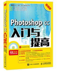 photoshop cc入门与提高(1DVD)