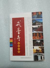 戒台寺旅游手册