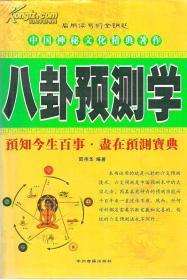 八卦预测学 邵伟华编著中州古籍出版社32开400页