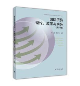 贸易理论、政策与实务 李左东 张若星二手 高等教育出版社 978704