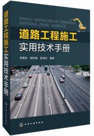 道路工程施工实用技术手册 李继业 化学工业出版社