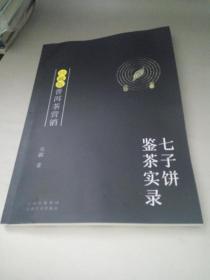 珍藏版 普洱茶营销 七子饼 鉴茶实录 (注意品相描述)