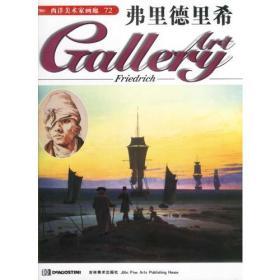 西洋美术家画廊(72)--弗里德里希