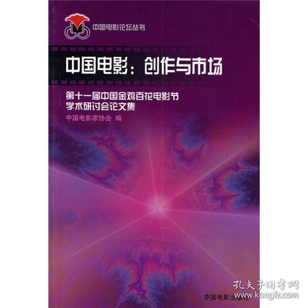 中国电影:创作与市场