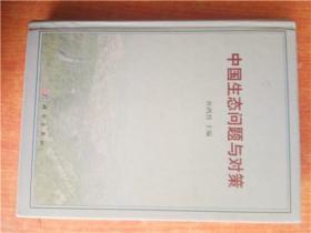 中国生态问题与对策
