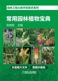 常用园林植物宝典