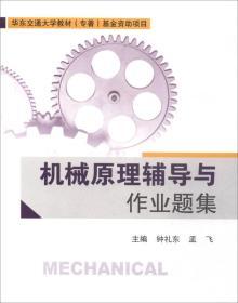 机械原理辅导与作业题集