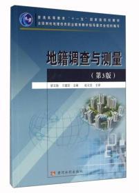 地籍调查与测量(第3版)梁玉保