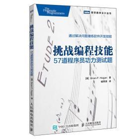 挑战编程技能:57道程序员功力测试题