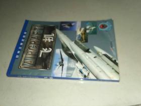 世界王牌武器库《飞机》