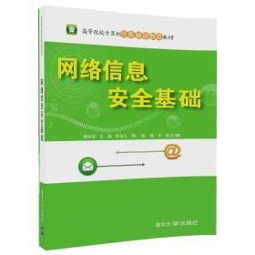 网络信息安全基础9787302487586黄林国清华大学出版社