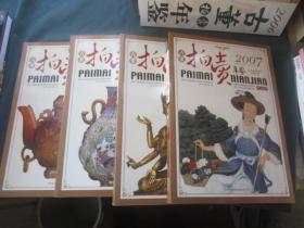 2007古董拍卖年鉴   玉器;书画;杂项;瓷器(全四卷)