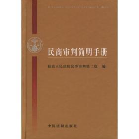 民商审判简明手册