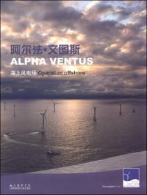 阿尔法·文图斯海上风电场