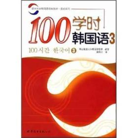 100学时韩国语3