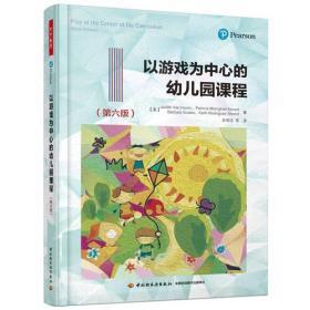 以游戏为中心的幼儿园课程 第六版