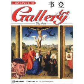 西洋美术家画廊98-韦登