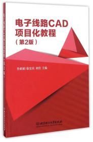 电子线路CAD项目化教程(第2版) 鲁娟娟,徐宏庆,刘佳 北京理工