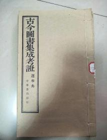 古今图书集成选举典考证