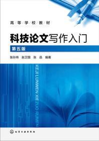 科技论文写作入门第五5版张孙玮化学工业出版社9787122286840