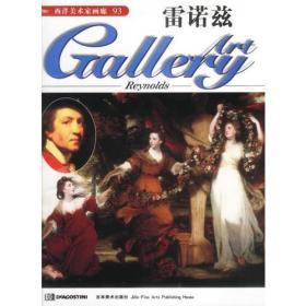 西洋美术家画廊93-雷诺兹