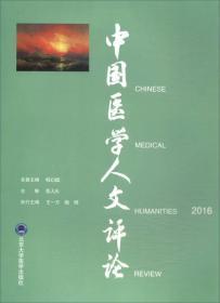 中国医学人文评论2016