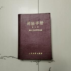 司法手册(第九辑)