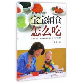 宝宝辅食怎么吃