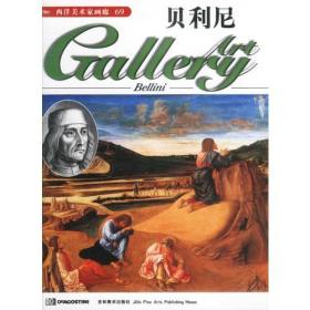 西洋美术家画廊(69)--贝利尼
