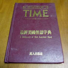 最新美国俚语字典   精装版
