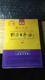 中日交流标准日本语 初级 下