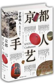 京都手艺人
