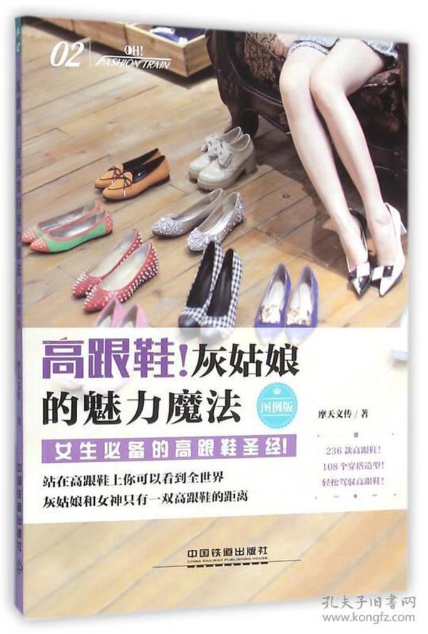 高跟鞋!灰姑娘的魅力魔法(图例版)