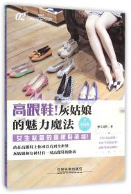 高跟鞋:!灰ζ姑娘的魅力魔法 �D例版