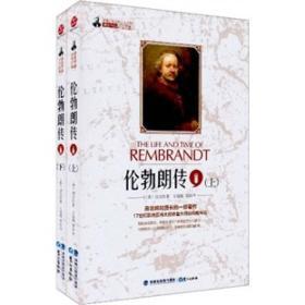 房龙作品百年经典:伦勃朗传(上下)