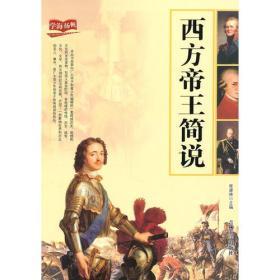 西方帝王简说