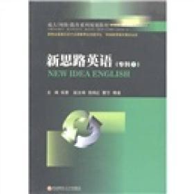 成人(网络)教育系列规划教材:新思路英语(专科·下)