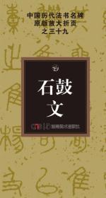 中国历代法书名碑原版放大折页之39:石鼓文