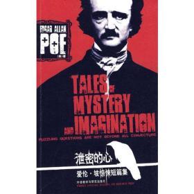 泄密的心:Tales of Mystery and Imagination