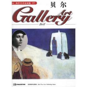 西洋美术家画廊97-贝尔