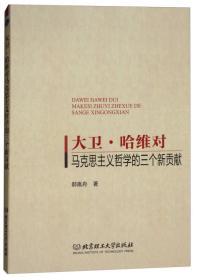 大卫 哈维对马克思主义哲学的三个新贡献