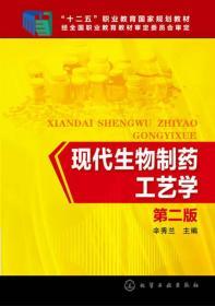 现代生物制药工艺学(辛秀兰)(第二版)