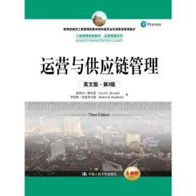 運營與供應鏈管理(英文版·第3版)(工商管理經典教材·運營管理系列)