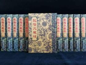 乾隆大藏经  168册+1册目录 (全169册)