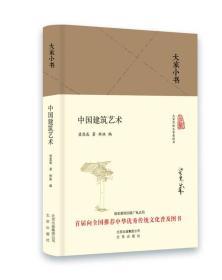 新书--大家小书·精装:中国建筑艺术