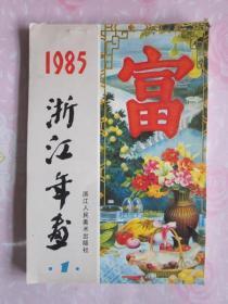 年画缩样·浙江年画1983年(82页图·绘画)